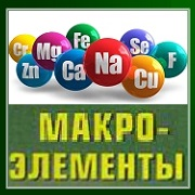 МАКРО-элементы